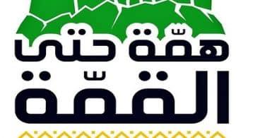 همة حتى القمة اليوم الوطني السعودي
