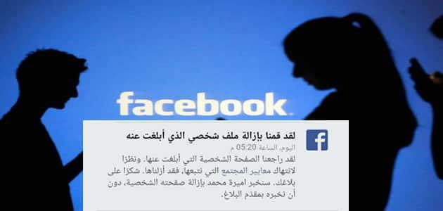 كم ابلاغ تحتاج لتعطيل حساب شخص مسيء على الفيس بوك