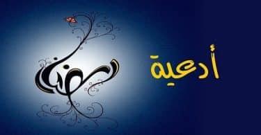 أدعية نهار رمضان