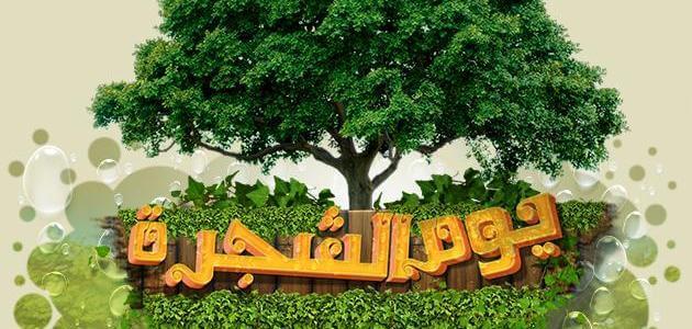 اسبوع الشجرة في المملكة العربية السعودية