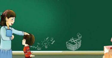 أنشودة عن يوم المعلم