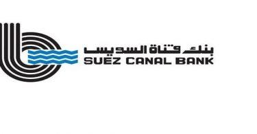 بنك قناة السويس الموقع الرسمي