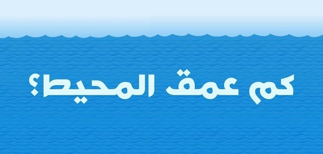 عمق المحيط الهادي بالمتر؟