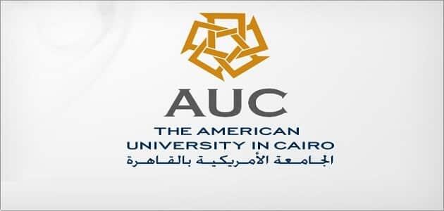 كلية الطب الجامعة الامريكية بالقاهرة ومصاريفها