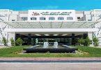 مستشفى السعودي الألماني بالقاهرة
