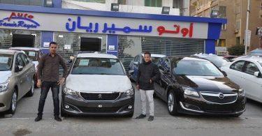 معرض سمير ريان للسيارات الجديدة
