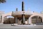 معلومات عن المعهد الفني للقوات المسلحة وزارة الدفاع
