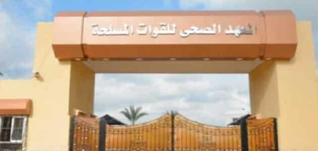 معهد فنى صحى قوات مسلحه وشروط الالتحاق