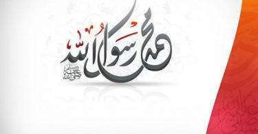 موضوع عن الرسول صلى الله عليه وسلم مختصر