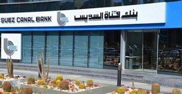 موقع بنك قناة السويس بدمياط