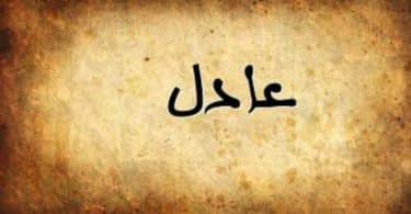 اسم عادل في المنام