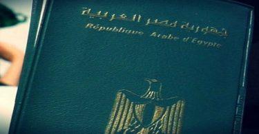 كيفية استخراج جواز سفر مستعجل من مجمع التحرير