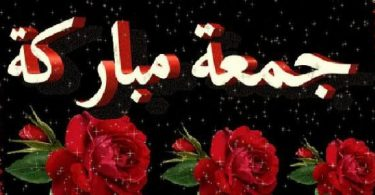 ar جمعه مباركه