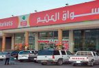 أسواق العثيم في مصر