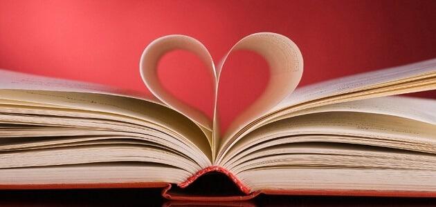 اسماء روايات رومانسية جريئة