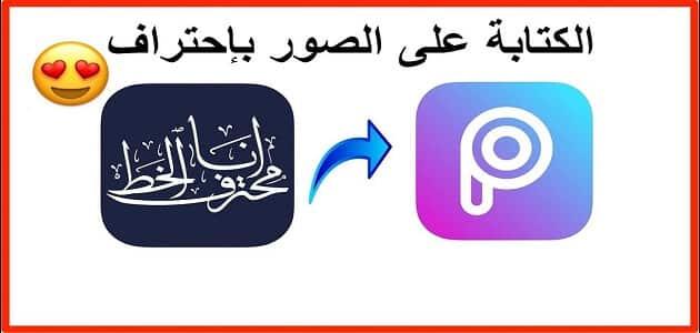 افضل برنامج للكتابة على الصور بخطوط عربية