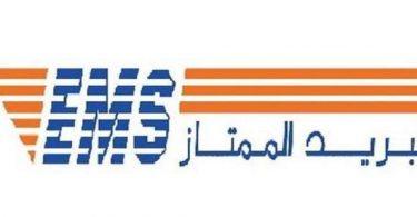 البريد السعودي الممتاز