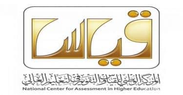 التسجيل في اختبار القدرات للمعلمين