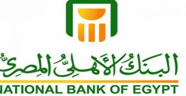 الرهن العقاري البنك الأهلي