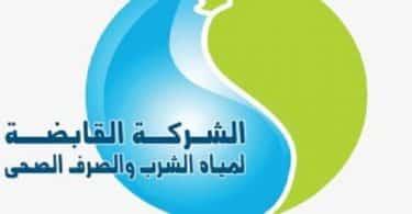 الشركة القابضة لمياه الشرب والصرف الصحي بمدن القناة
