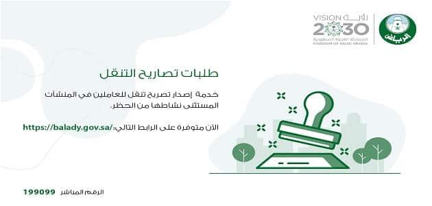 امانة الرياض الخدمات الالكترونية