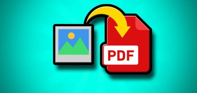 تحويل الصور الى pdf اون لاين