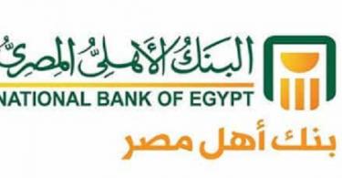 تطبيق البنك الأهلي المصري معرفة الرصيد