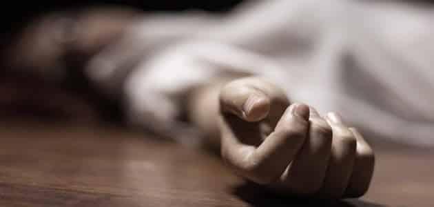تفسير حلم موت شخص مجهول معلومة ثقافية