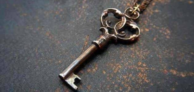 تفسير رؤية المفاتيح في المنام