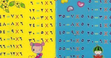 جدول الضرب 3 و 4 و 5