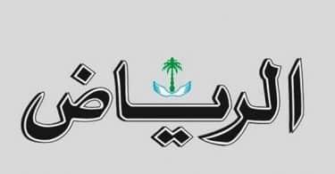 جريدة الرياض السعودية