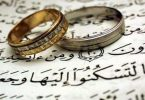 دعاء تيسير الامور والزواج