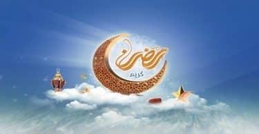 دعاء للحبيب في رمضان