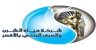 شركات الصرف الصحي فى مصر