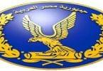 شعار وزارة الداخلية مصر