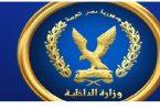 عنوان وزارة الداخلية المصرية