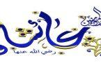كم كان عمر النبي حينما تزوج السيدة عائشة؟