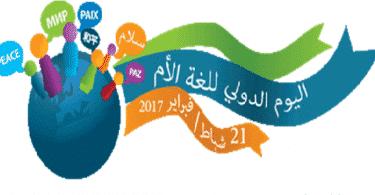 معلومات عن اليوم الدولي للغة الأم