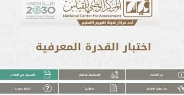 مواعيد اختبار القدرات في السعودية