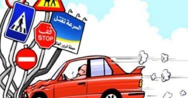 موضوع عن اليوم العالمي للسلامة المرورية