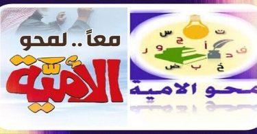 موضوع عن اليوم العربي لمحو الأمية