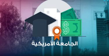 موقع الجامعة الامريكية للتعليم المستمر