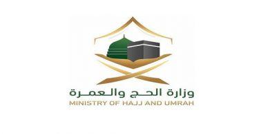وزارة الحج والعمرة بالسعودية