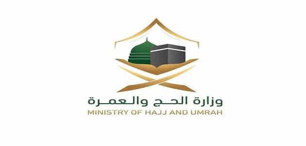 وزارة الحج والعمرة هي الجهة المسؤولة عن برنامج
