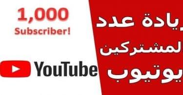 زيادة عدد مشتركين قناة اليوتيوب 1000 مشترك يومياً والتكلفة؟
