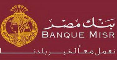 قروض بنك مصر للشباب   الشروط والأوراق المطلوبة