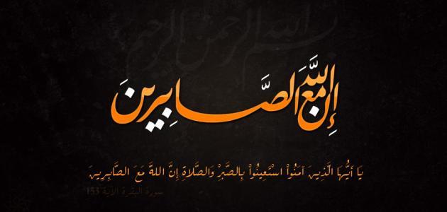 آيات عن الصبر توضح فضل الصبر في الإسلام ومنزلة الصبر