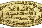 أول عملة إسلامية ؟