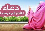 اجمل دعاء للام المتوفية في رمضان