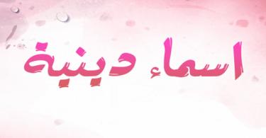 اسماء بنات دينية اسلامية من القرآن والجنة